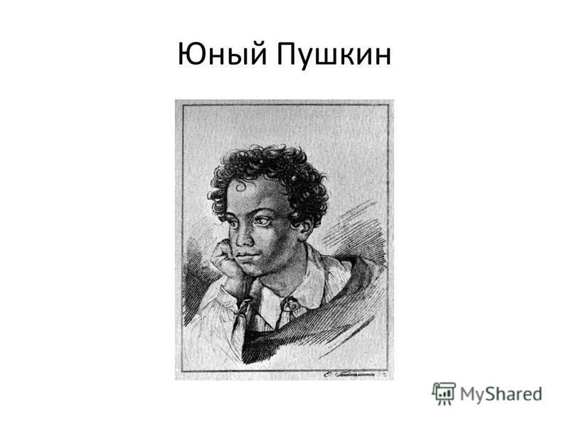 Юный Пушкин