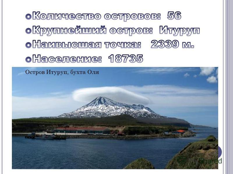 Остров Итуруп, бухта Оля