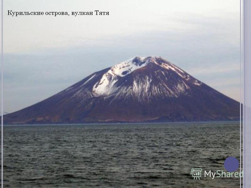 Курильские острова, вулкан Тятя