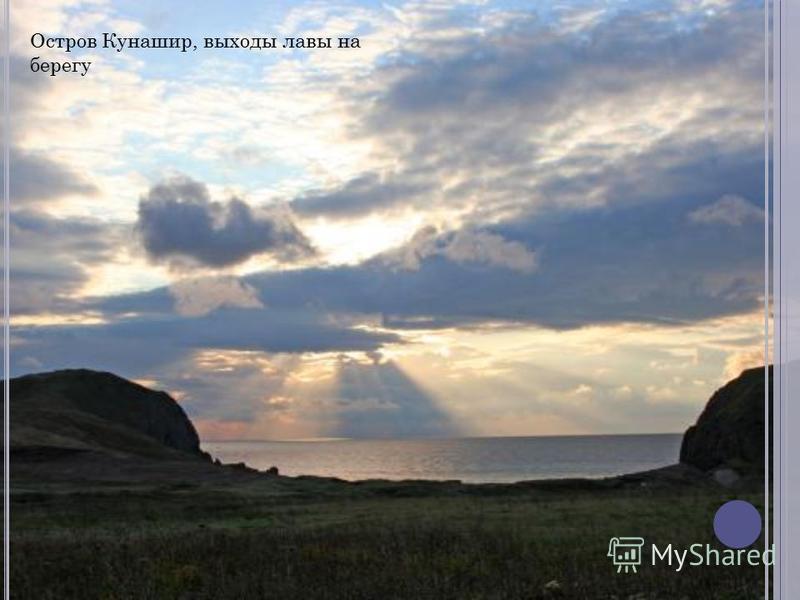 Остров Кунашир, выходы лавы на берегу