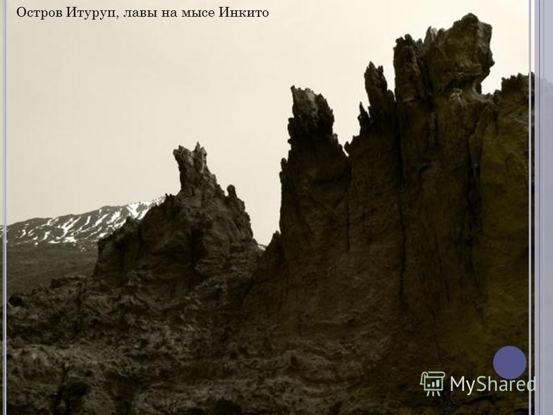 Остров Итуруп, лавы на мысе Инкито