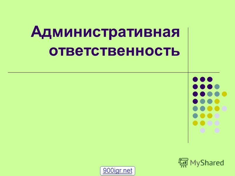 Административная ответственность 900igr.net