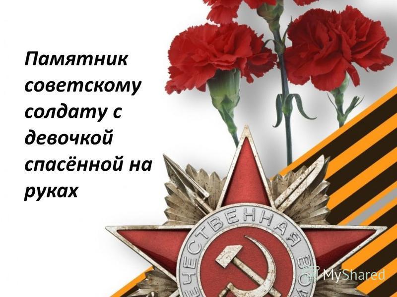 Памятник советскому солдату с девочкой спасённой на руках