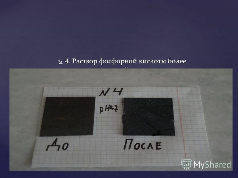 4. Раствор фосфорной кислоты более концентрированный 4. Раствор фосфорной кислоты более концентрированный Результаты