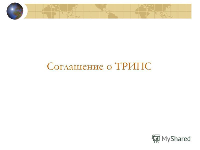 Соглашение о ТРИПС