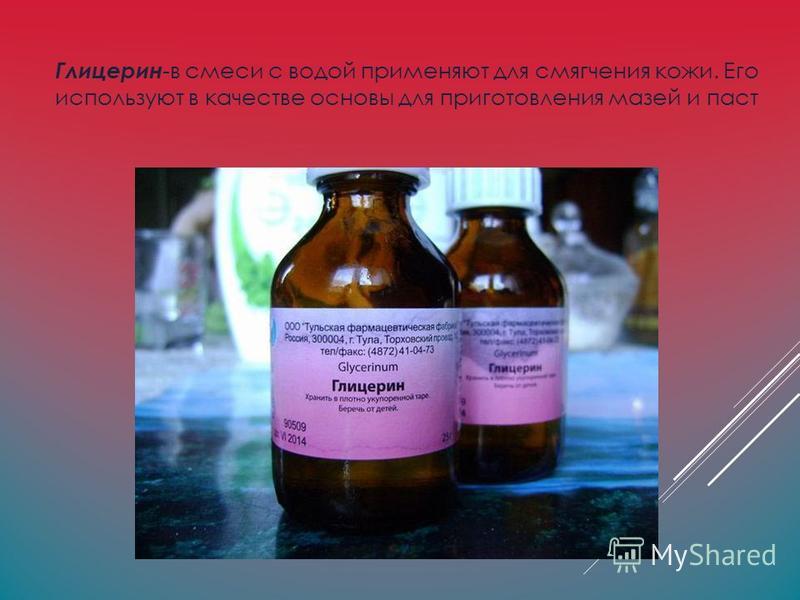 Глицерин -в смеси с водой применяют для смягчения кожи. Его используют в качестве основы для приготовления мазей и паст