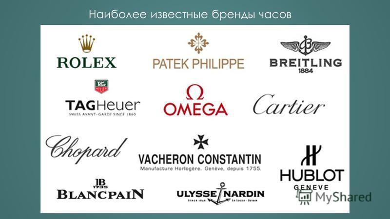 Наиболее известные бренды часов