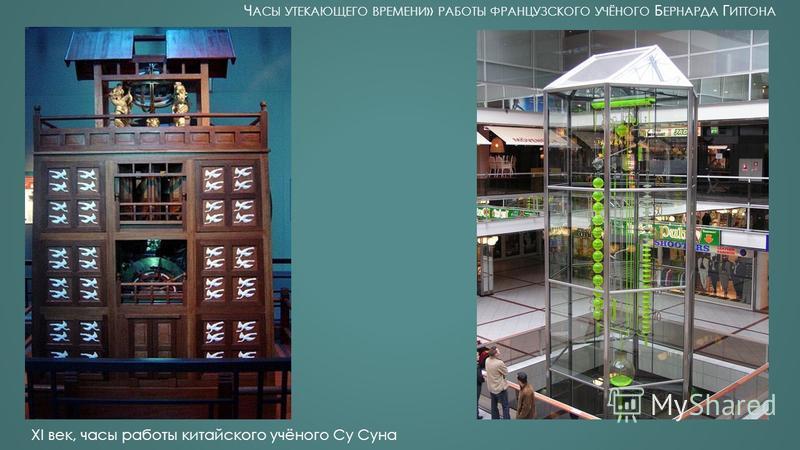 Ч АСЫ УТЕКАЮЩЕГО ВРЕМЕНИ » РАБОТЫ ФРАНЦУЗСКОГО УЧЁНОГО Б ЕРНАРДА Г ИТТОНА XI век, часы работы китайского учёного Су Суна