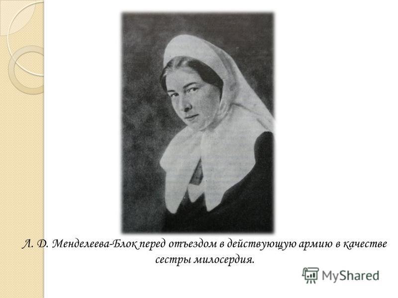 Л. Д. Менделеева-Блок перед отъездом в действующую армию в качестве сестры милосердия.