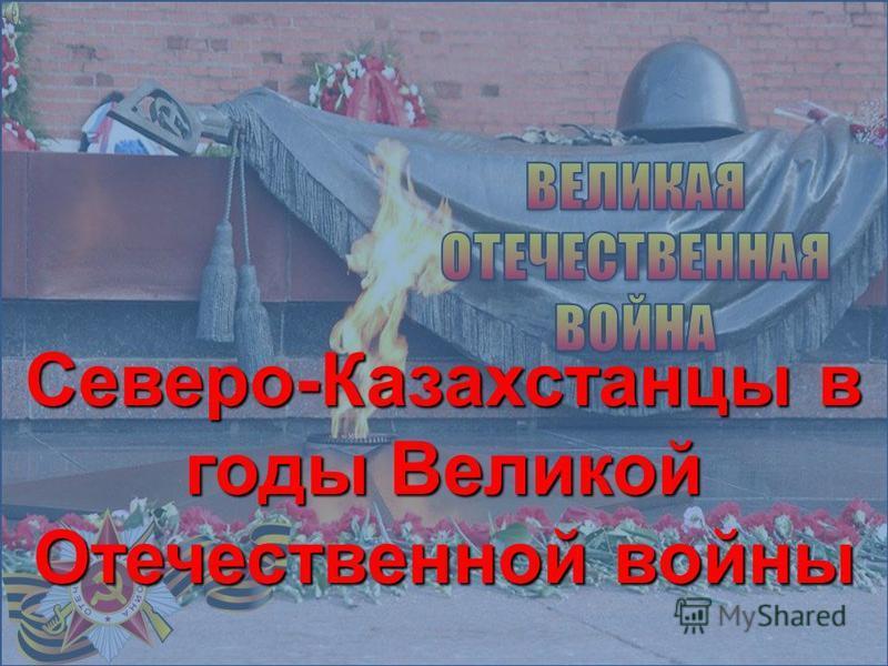 Северо-Казахстанцы в годы Великой Отечественной войны