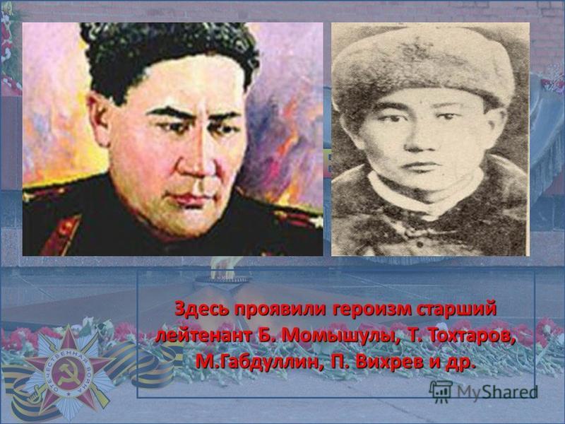 Здесь проявили героизм старший лейтенант Б. Момышулы, Т. Тохтаров, М.Габдуллин, П. Вихрев и др.