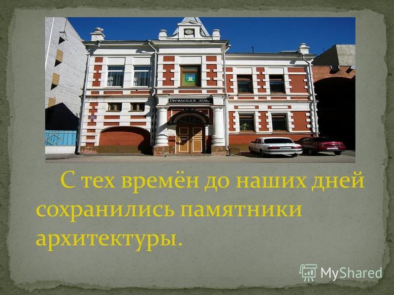 С тех времён до наших дней сохранились памятники архитектуры.