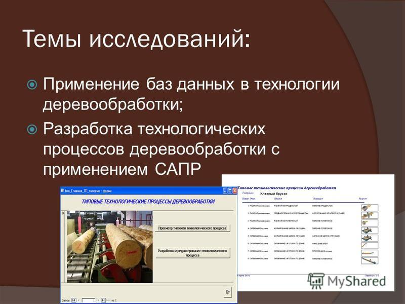 Темы исследований: Применение баз данных в технологии деревообработки; Разработка технологических процессов деревообработки с применением САПР