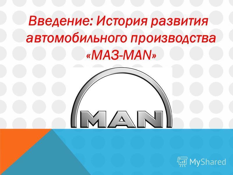Введение: История развития автомобильного производства «МАЗ-МАN»