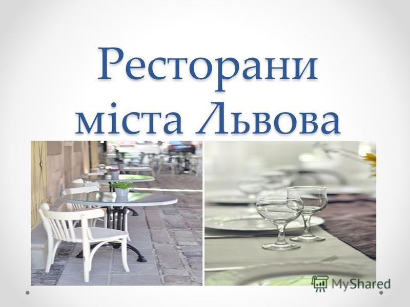 Ресторани міста Львова