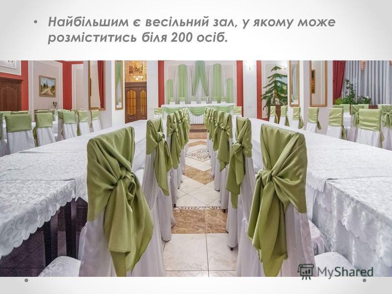 Найбільшим є весільний зал, у якому може розміститись біля 200 осіб.