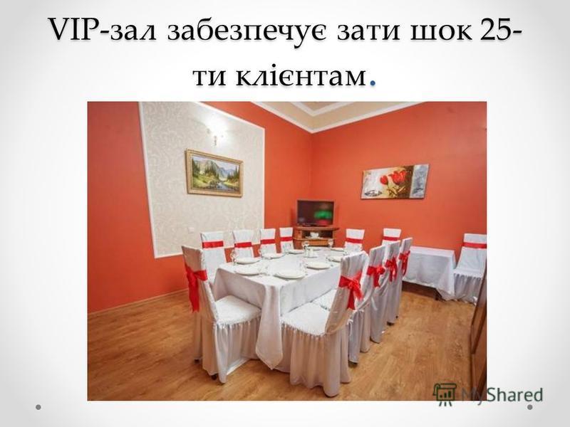 VIP-зал забезпечує зати шок 25- ти клієнтам.