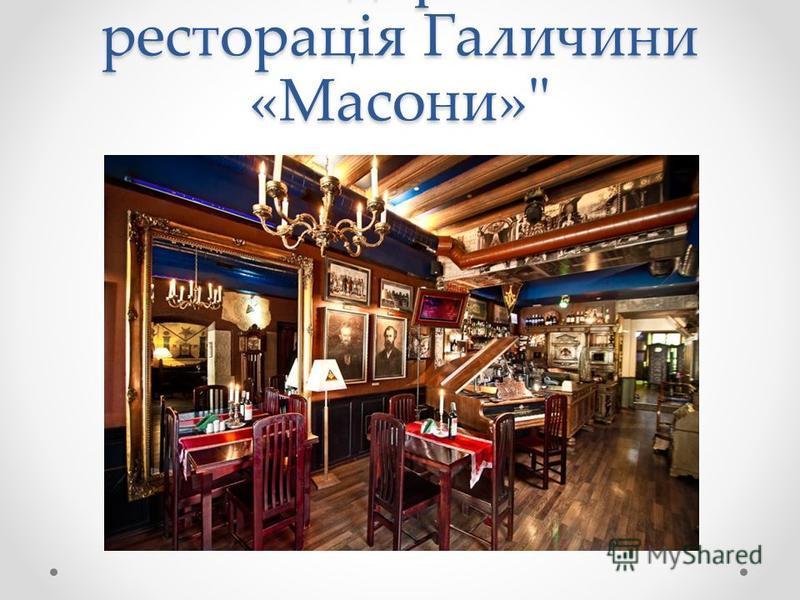 Найдорожча ресторація Галичини «Масони»