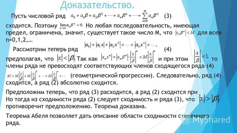 Доказательство. Пусть числовой ряд (3) сходится. Поэтому Но любая последовательность, имеющая предел, ограничена, значит, существует такое число M, что для всех n=0,1,2,… Рассмотрим теперь ряд (4) предполагая, что Так как и при этом то члены ряда не