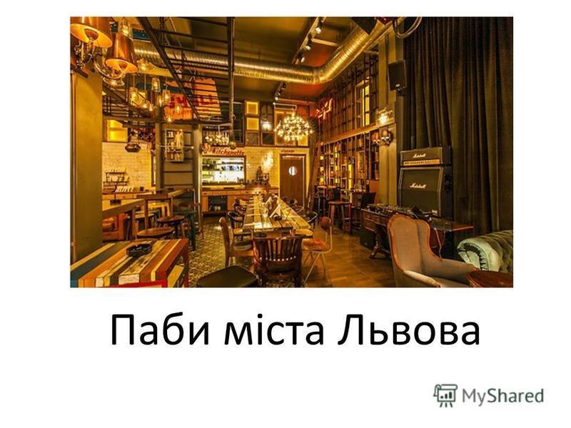 Паби міста Львова