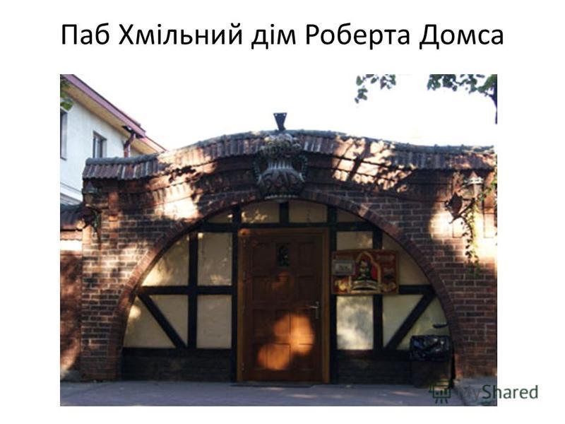 Паб Хмільний дім Роберта Домса