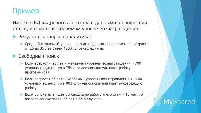 Пример Имеется БД кадрового агентства с данными о профессии, стаже, возрасте и желаемом уровне вознаграждения. Результаты запроса аналитика: Средний желаемый уровень вознаграждения специалистов в возрасте от 25 до 35 лет равен 1200 условных единиц. С