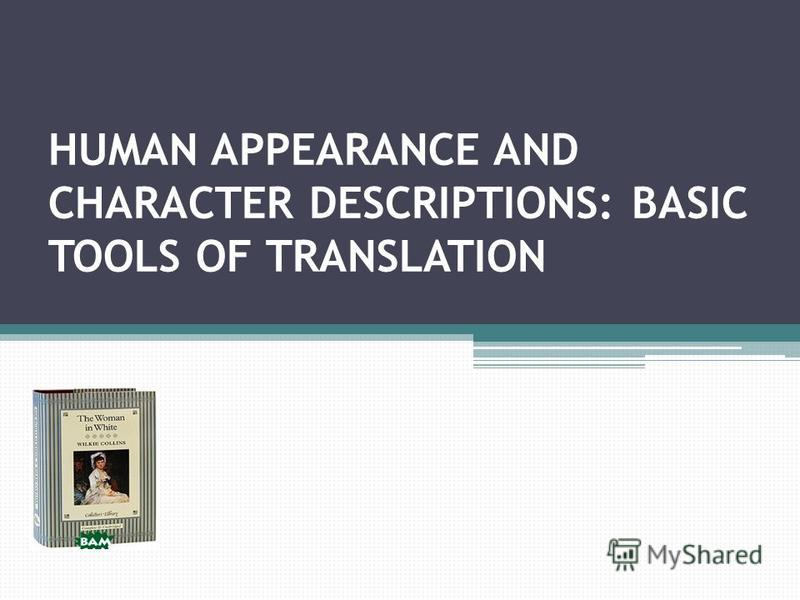 HUMAN APPEARANCE AND CHARACTER DESCRIPTIONS: BASIC TOOLS OF TRANSLATION