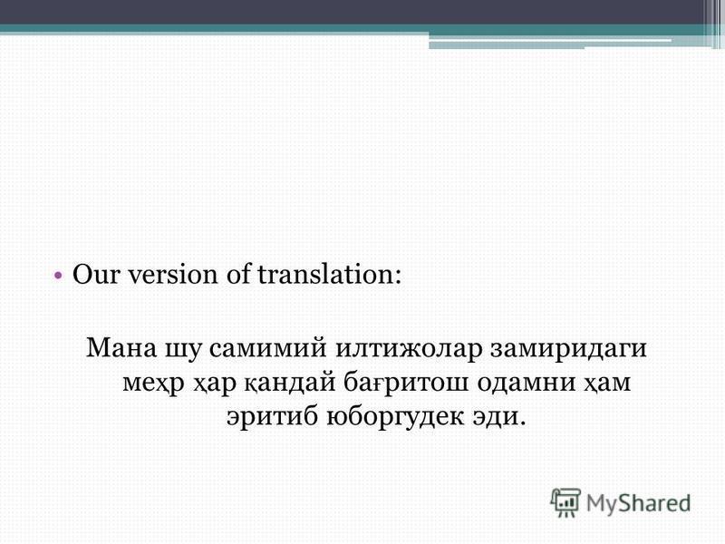 Our version of translation: Мана шу самимий илтижолар замиридаги ме ҳ р ҳ ар қ андай ба ғ ритош одамни ҳ ам эритиб юборгудек эди.