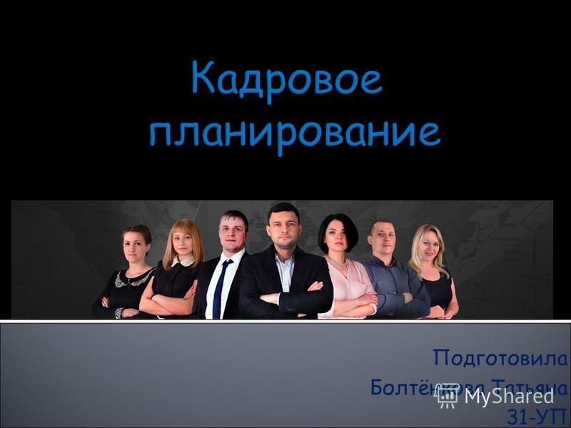 Подготовила Болтёнкова Татьяна 31-УП