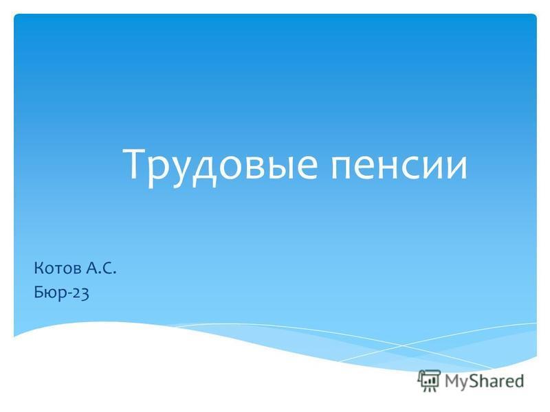 Трудовые пенсии Котов А.С. Бюр-23