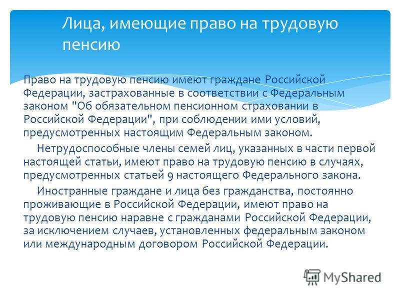 Право на трудовую пенсию имеют граждане Российской Федерации, застрахованные в соответствии с Федеральным законом