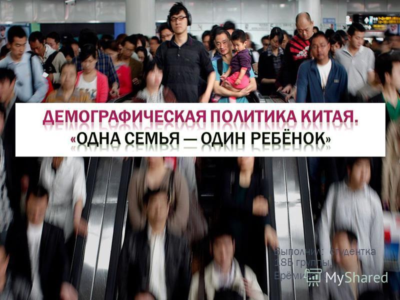 Выполнил: студентка 18Б группы, Ерёмина Юлия