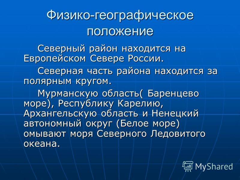 Физико-географическое положение Северный район находится на Европейском Севере России. Северный район находится на Европейском Севере России. Северная часть района находится за полярным кругом. Северная часть района находится за полярным кругом. Мурм