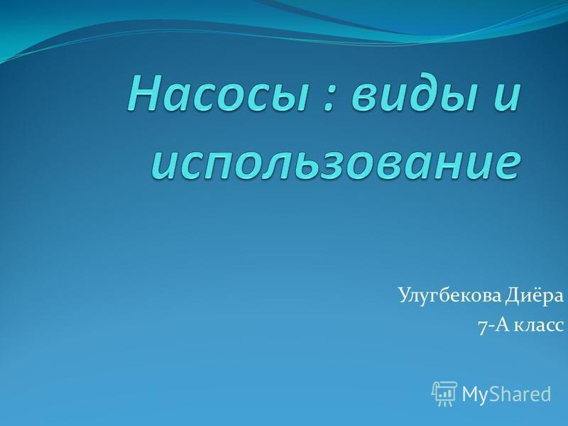 Улугбекова Диёра 7-А класс
