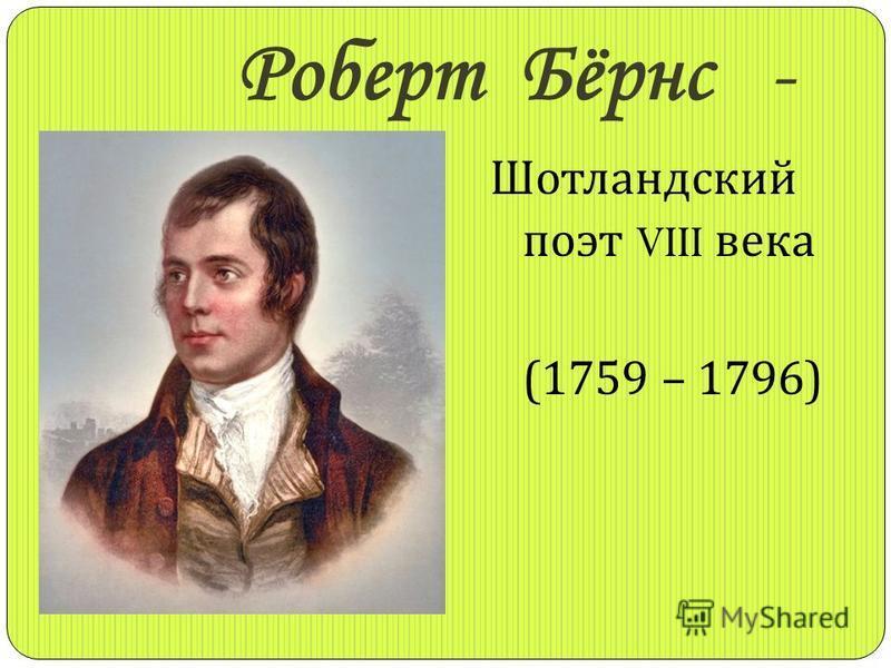 Роберт Бёрнс - Шотландский поэт VIII века (1759 – 1796)