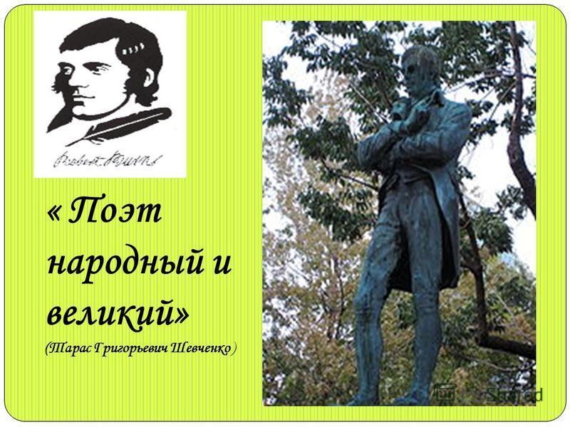 « Поэт народный и великий» (Тарас Григорьевич Шевченко )