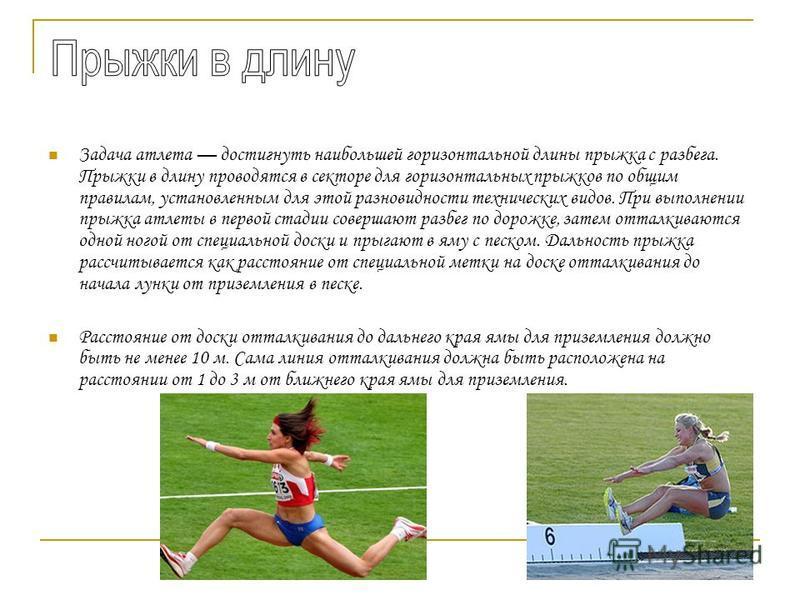 Задача атлета достигнуть наибольшей горизонтальной длины прыжка с разбега. Прыжки в длину проводятся в секторе для горизонтальных прыжков по общим правилам, установленным для этой разновидности технических видов. При выполнении прыжка атлеты в первой