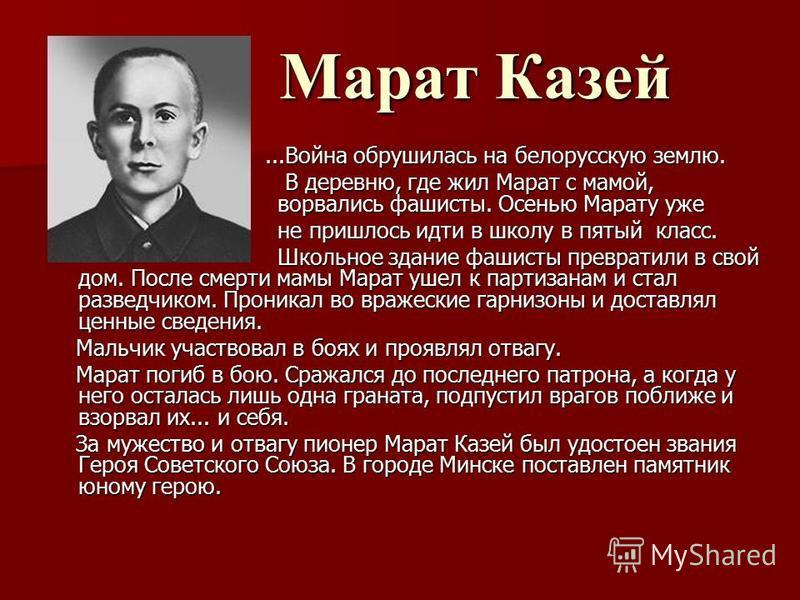 Марат Казей Марат Казей...Война обрушилась на белорусскую землю....Война обрушилась на белорусскую землю. В деревню, где жил Марат с мамой, ворвались фашисты. Осенью Марату уже В деревню, где жил Марат с мамой, ворвались фашисты. Осенью Марату уже не