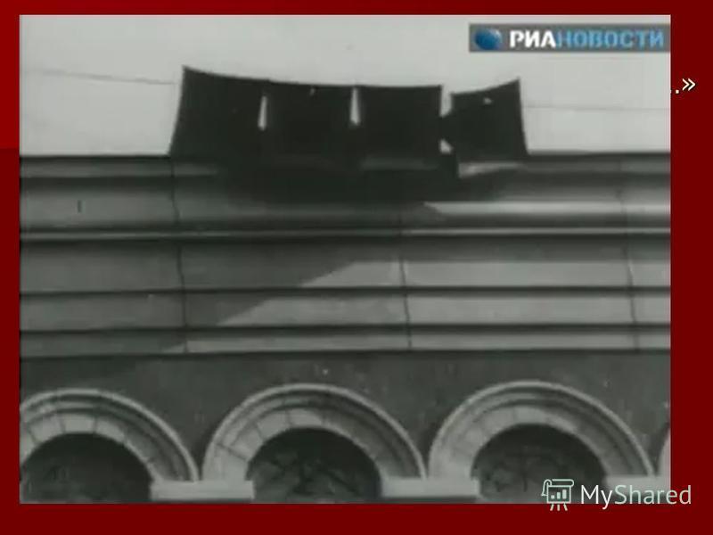 «СЕГОДНЯ, 22 ИЮНЯ 1941 ГОДА В 4 ЧАСА УТРА …» НАШЕСТВИЕ