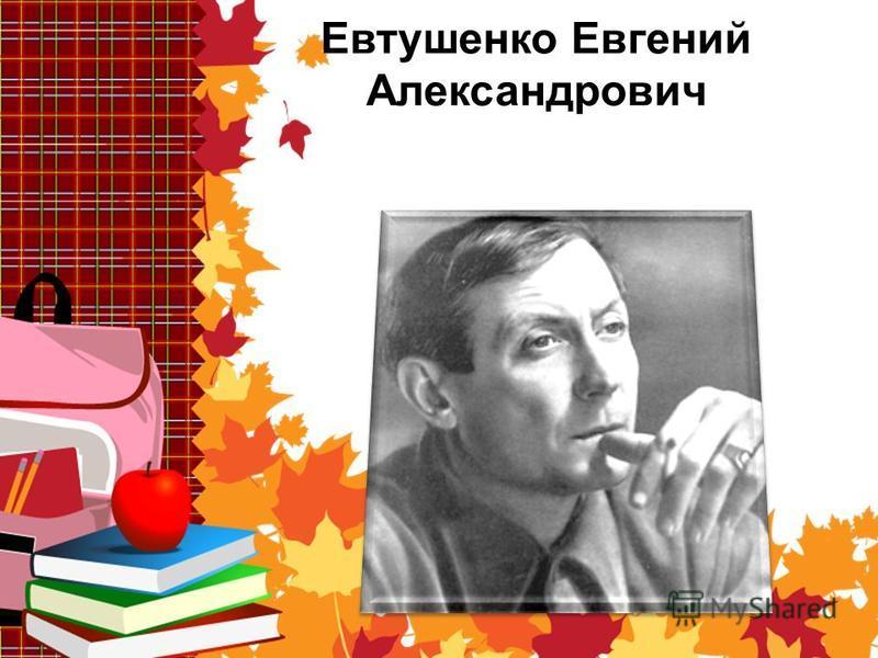 Евтушенко Евгений Александрович