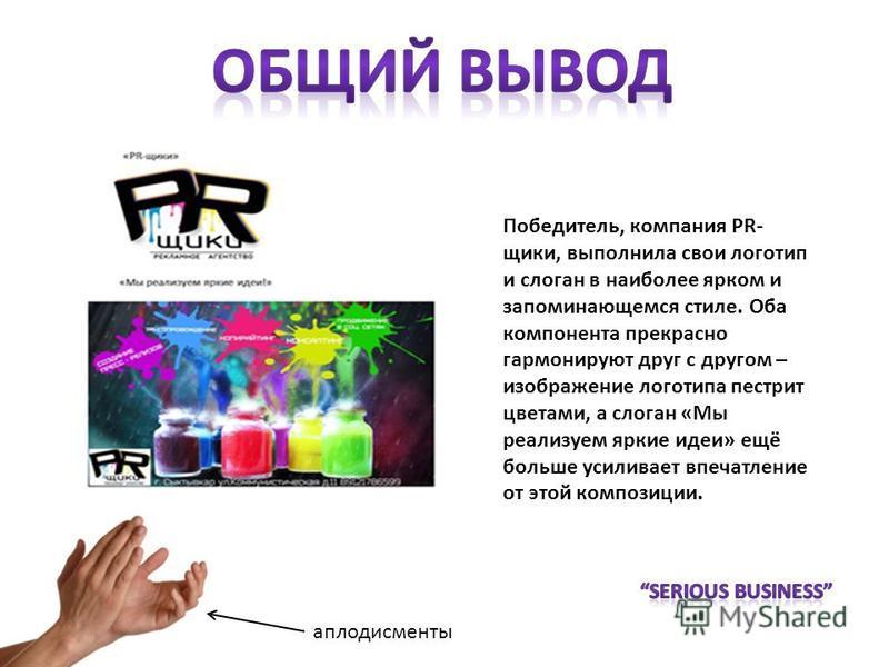 Победитель, компания PR- щики, выполнила свои логотип и слоган в наиболее ярком и запоминающемся стиле. Оба компонента прекрасно гармонируют друг с другом – изображение логотипа пестрит цветами, а слоган «Мы реализуем яркие идеи» ещё больше усиливает