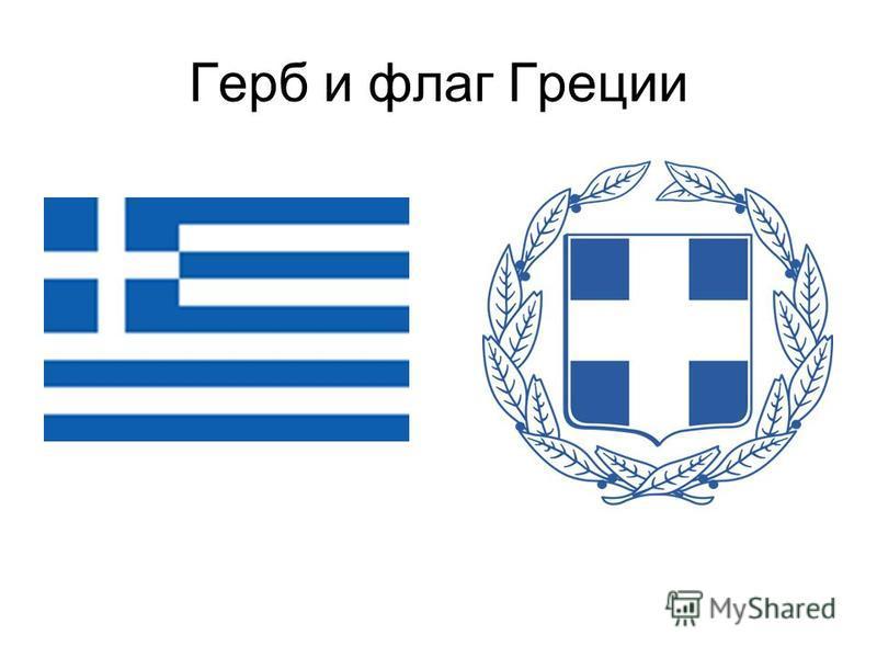 Герб и флаг Греции