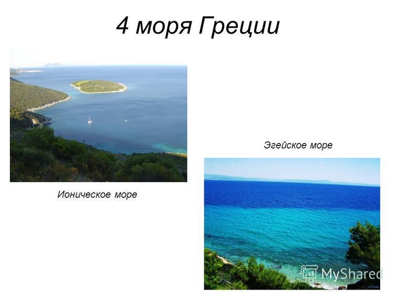 4 моря Греции Ионическое море Эгейское море