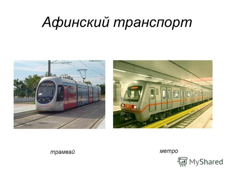 Афинский транспорт трамвай метро