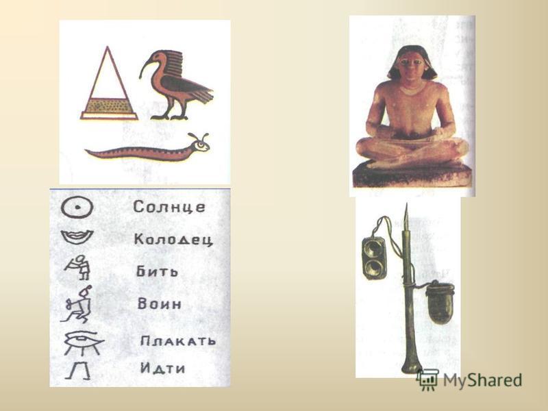 О достижениях древних египтян в области медицины мы знаем благодаря сохранившимся древнеегипетским медицинским трактатам. Например, до нас дошел медицинский папирус Эберса 20,5 м длины. Он содержит до 900 лечебных рекомендаций против различных недуго