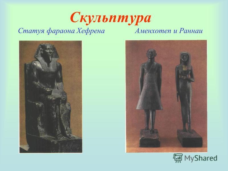 Искусство Древнего Египта тесно связано с религиозными верованиями египтян. Оно представлено архитектурными сооружениями, скульптурой, фресковой росписью, а также барельефами на фасаде сооружений. Это дворцы фараонов, храмы и погребальные сооружения