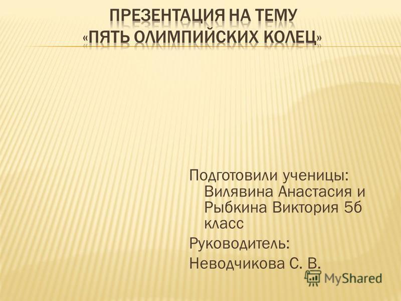 Подготовили ученицы: Вилявина Анастасия и Рыбкина Виктория 5 б класс Руководитель: Неводчикова С. В.