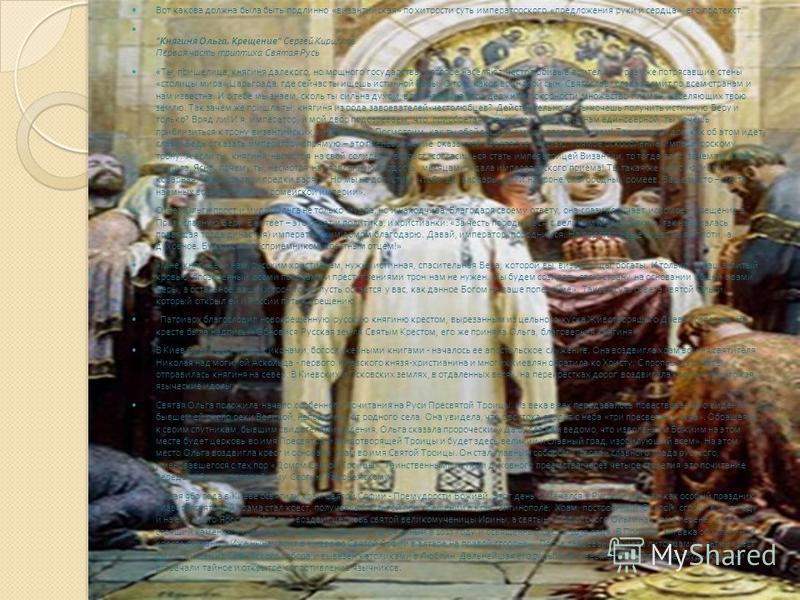 Вот какова должна была быть подлинно « византийская » по хитрости суть императорского « предложения руки и сердца », его подтекст.