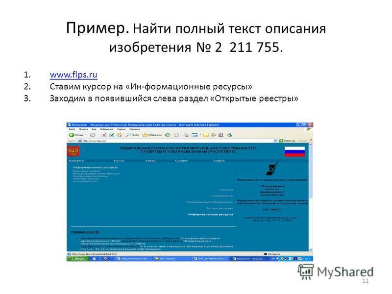 11 Пример. Найти полный текст описания изобретения 2 211 755. 1.www.flps.ruwww.flps.ru 2. Ставим курсор на «Ин-формационные ресурсы» 3. Заходим в появившийся слева раздел «Открытые реестры»