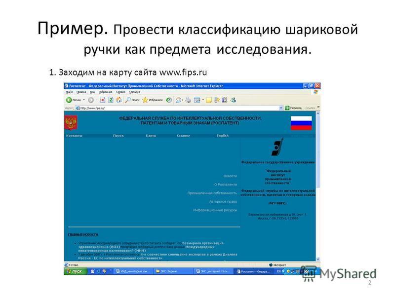 2 Пример. Провести классификацию шариковой ручки как предмета исследования. 1. Заходим на карту сайта www.fips.ru